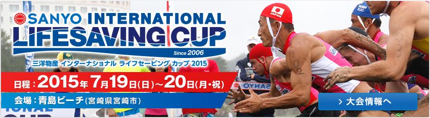 三洋物産インターナショナルライフセービングカップ 2010大会告知へ