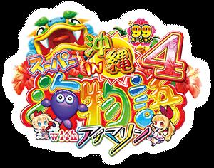 CRAスーパー海物語IN沖縄4 with アイマリン 新台 …