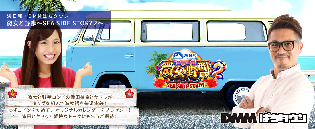 ゆずっき~の 月刊「海ッ娘」倖田柚希が実践する海ネタ募集!