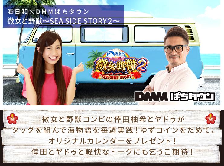 微女と野獣〜SEA SIDE STORY〜