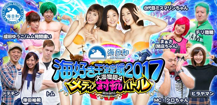 海好き王決定戦2017