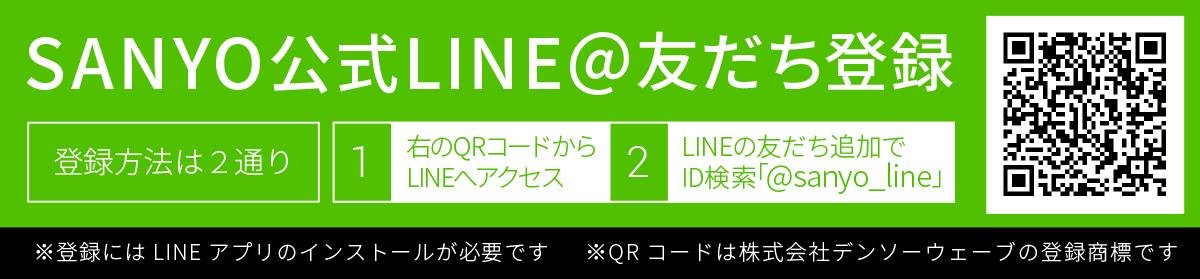 SANYO公式LINE