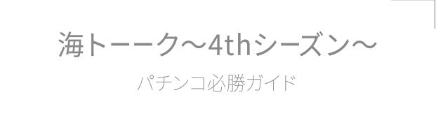 海トーーク〜4thシーズン~