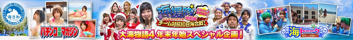 大海物語4年末年始スペシャル企画
