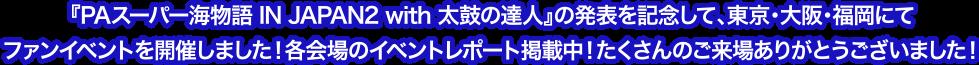 『PAスーパー海物語 IN JAPAN2 with 太鼓の達人』発表記念! 東京・大阪・福岡にてファンイベント開催!各会場150名様をご招待! 参加申し込みは各会場特設ページにて!