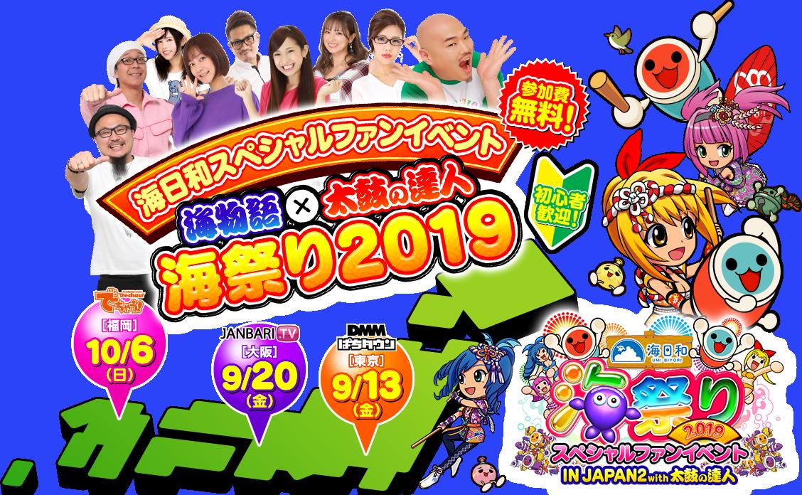 海日和スペシャルファンイベント 海物語×太鼓の達人 海祭り2019