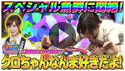 北海道地方:工藤舞 動画