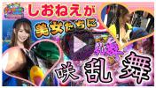 関東地方:しおねえ 動画