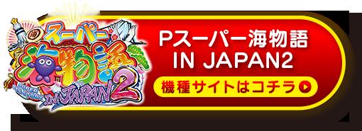 Pスーパー海物語 IN JAPAN2 機種サイトはコチラ