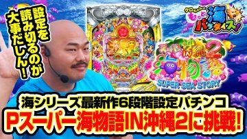 【もっと海パラ! 第8回戦#1】設定付きパチンコを初めて打ったしん!【Pスーパー海物語IN沖縄2】