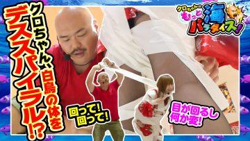 【もっと海パラ! 第14回戦#2】クロちゃんと白鳥のデススパイラル【CRスーパー海物語 IN JAPAN2】
