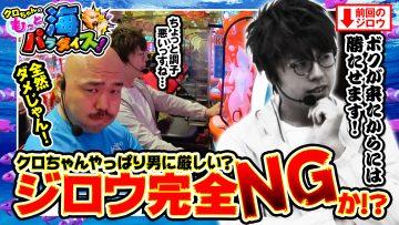 【もっと海パラ! 第20回戦#2】【PAスーパー海物語 IN JAPAN2 with 太鼓の達人】