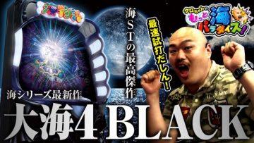 【もっと海パラ! 第2回戦#3】BLACKクロちゃん【CR大海物語4 BLACK】