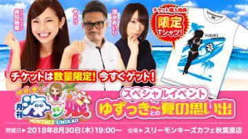 【緊急告知!】スペシャルイベント「ゆずっき〜との夏の思い出」開催決定!